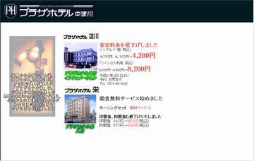 プラザホテル/中津川栄