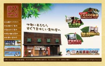 倉野屋旅館