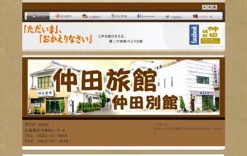仲田旅館・本館別館