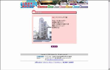 ビジネスホテル平乃家