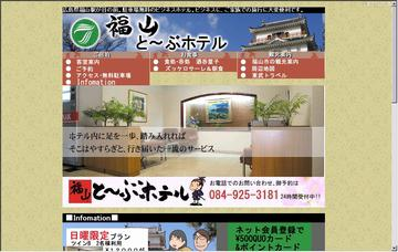 福山とーぶホテル