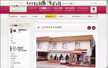 ビジネスホテル大社