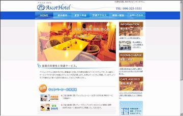 アスコットホテル