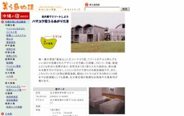 宿泊施設ハマユウ荘
