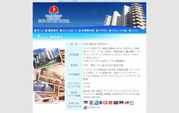 沖縄サンコーストホテルビーチリゾート