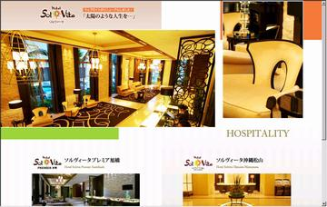 ホテルソルヴィータ沖縄松山