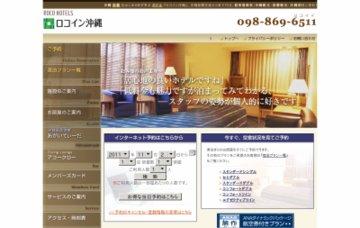 ビジネスホテルロコイン沖縄